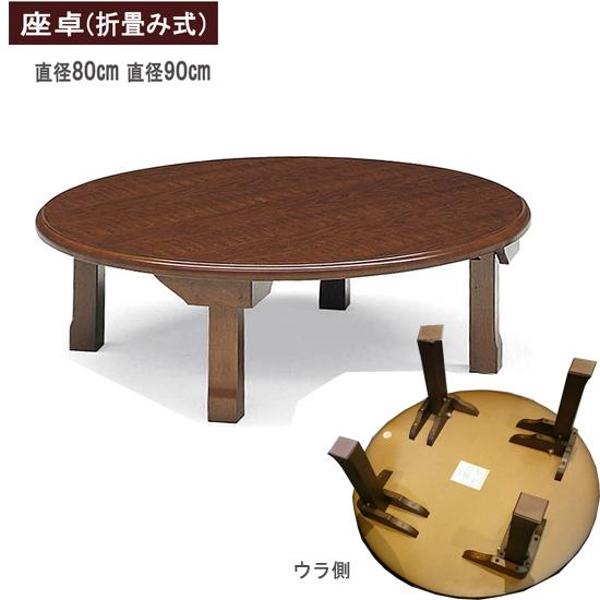 円形テーブル 座卓 折れ脚タイプ(直径80cm)ds464-1[tw]