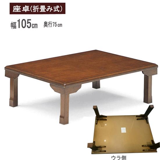 長方形テーブル 座卓 折れ脚タイプ 105x75cm ds465-2[fv]