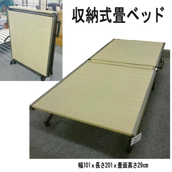収納式 畳ベッド(折りたたみ式)(stb-250)ds651-10[tw]