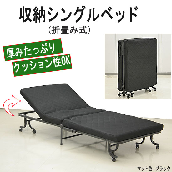 収納ベッド(折りたたみ式)(ssb-250)ds651-9[送料無料][fv]