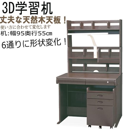 学習机 6種に変化OK ハイタイプ 3Dデスク 幅95cm(hwd-520)ds663-3-20[tw]