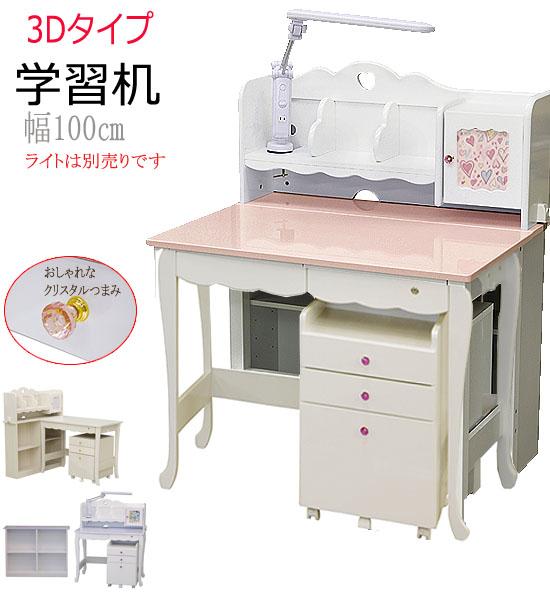 学習机 お洒落 女の子専用 3Dデスク幅100cm(lur-520)ds665-2-20[tw]