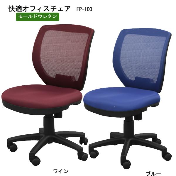 疲れにくいオフィスチェア(FP-100)ds694-14[tw]