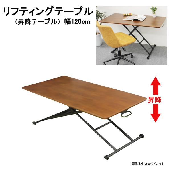 昇降式テーブル 便利 おしゃれ 幅120奥行60cm(ブルーナ120)ds951-2[fv]