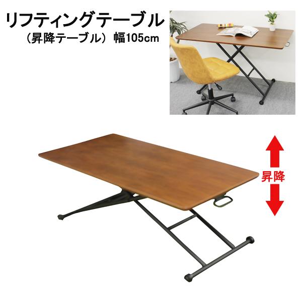 昇降式テーブル 便利 おしゃれ 幅105奥行60cm(ブルーナ105)ds951-1[fv]