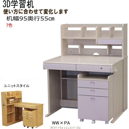 学習机 5種の形状に変化OK 3Dデスク 幅95cm(mwd-520)ds663-2-20[01]