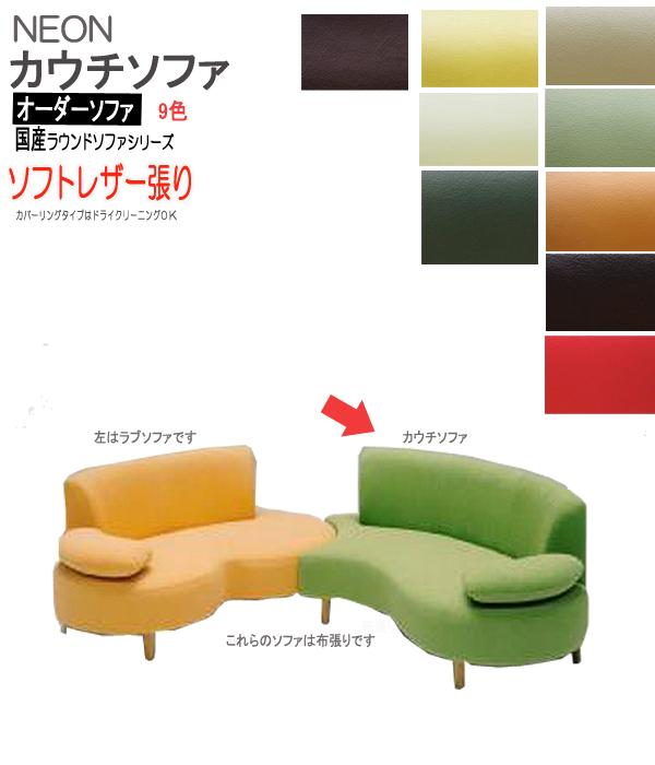 【開梱設置付】グッドデザイン柔らかい曲線のオーダーカウチソファ(布張り) 注文生産 ec025[tw]