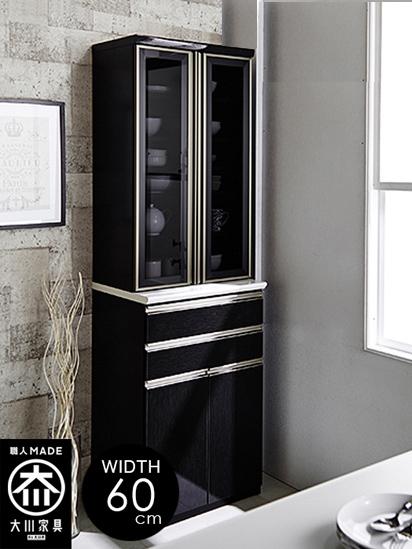 高機能 ハイタイプ 食器戸棚 ブラック 幅60cm 完成品 (ドリル60DB) fr050-1[開梱設置付(一部地域除く)][01]
