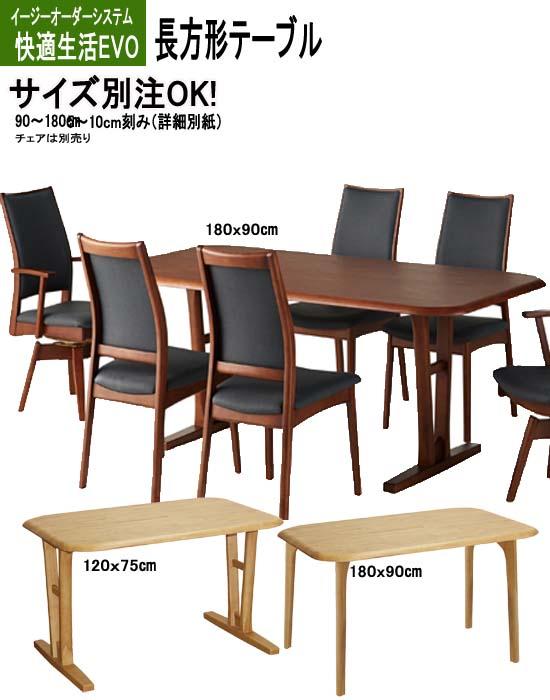 超長方形ダイニングテーブル単品 幅180奥行90cm(快適生活evo長方形)fs064e-t180 幅140~200cmセミオーダーOK[代引不可][fv]