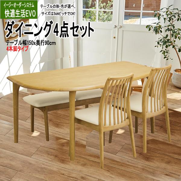 半円形風 変形ダイニングテーブル 4点セット幅150奥行90cm(快適生活evo)fs064evo-4a セミオーダー[tw]