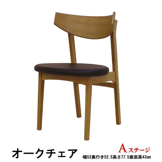 オークチェア ダイニングチェア 2脚入り (Aステージ) fs065oak-chair[tw]