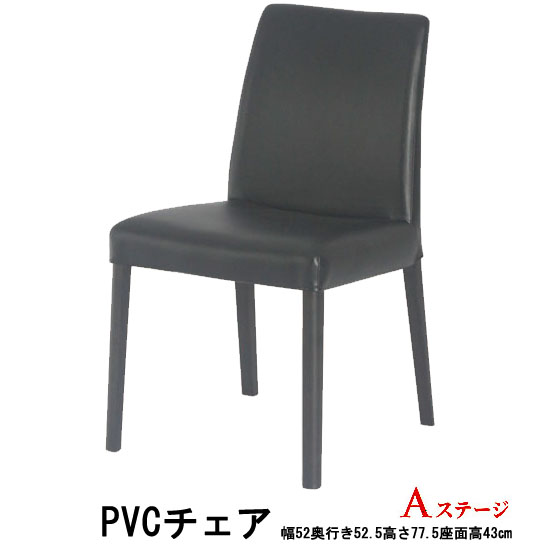PVCチェア ダイニングチェア 2脚入り (Aステージ) fs065pvc-chair[代引不可][tw]