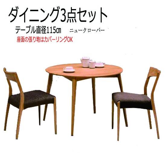 上質の円形115丸 ダイニングテーブル 3点セットクニュークローバー (チェア張地はカバーリング)fs145-1[fv]