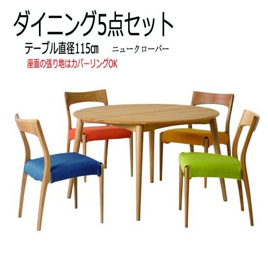 上質の円形115丸 ダイニングテーブル 5点セットニュークローバー (チェア張地はカバーリング)fs145-2[fv]
