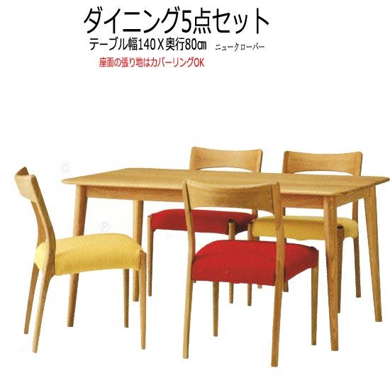 上質の長方形 ダイニングテーブル 5点セット(チェアはカバーリングカバー付き)ニュークローバー fs145-4[tw]