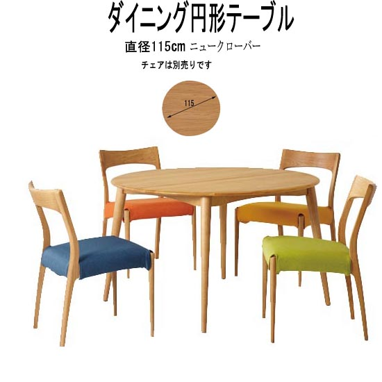 上質の円形ダイニングテーブル 115丸 ニュークローバー fs145-t115[tw]