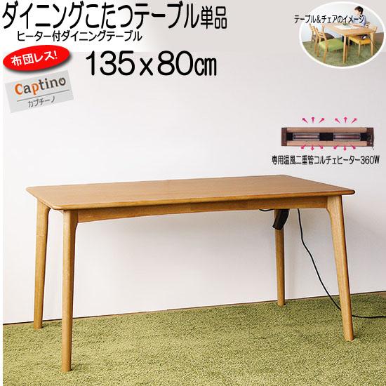 これは便利!布団レス ダイニングこたつテーブル 単品販売 135x80cm(カプチーノ) fs302-135t[tw]