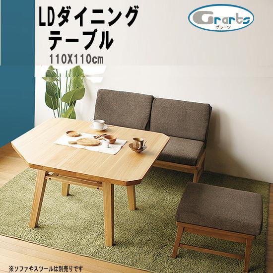 LDタイプ ダイニングテーブル 正方形 110x110cm(Graz) fs402-1[fv]