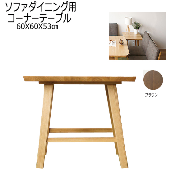 LDタイプ コーナーテーブル 正方形 60x60x53cm(Graz) fs402-2[fv]