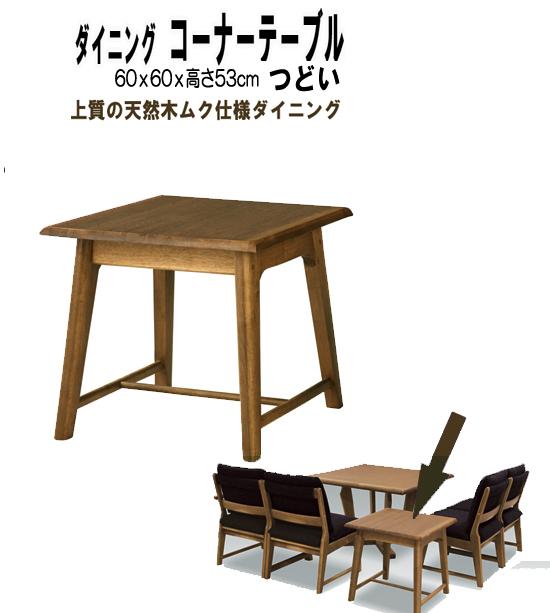 コーナーテーブル LD ダイニング 60x60 正方形 (Tsudoi) fs403-2[代引不可][送料無料][fv]