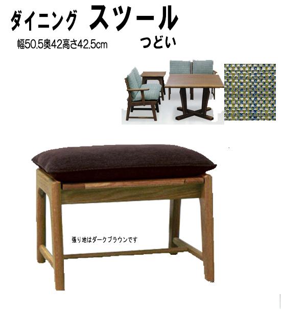 上質 クッション付 ダイニングスツール (Tsudoi) fs403-5[fv]