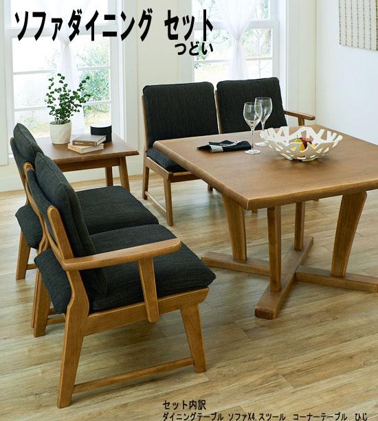 LD ダイニングセット 7点 正方形 (Tsudoi) fs403set-a[代引不可][送料無料][fv]