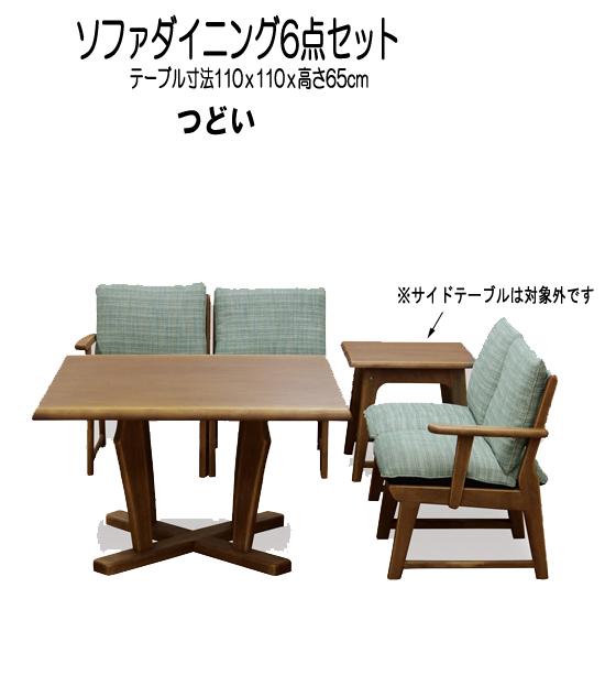 LD ダイニングセット 6点 正方形 (Tsudoi) fs403set-b[代引不可][fv]