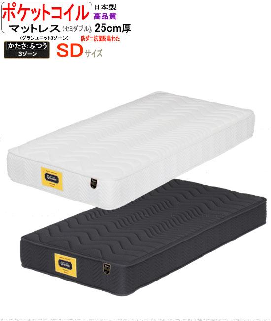 セミダブルサイズ ポケットコイルマット コイルの硬さ3ゾーン 国産 25cm厚 コイル数660(GranUnit3zone) gn046-sd