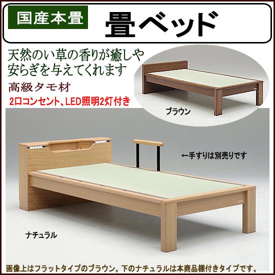 ベッド モダンで上質の畳ベッド(キャビネットタイプ・セミダブル・スミカ)gn400ct-2[送料無料][fv]
