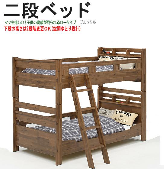 二段ベッド アカシア材の二段ベッド ロータイプ (ブルックル)gn429 [fv]