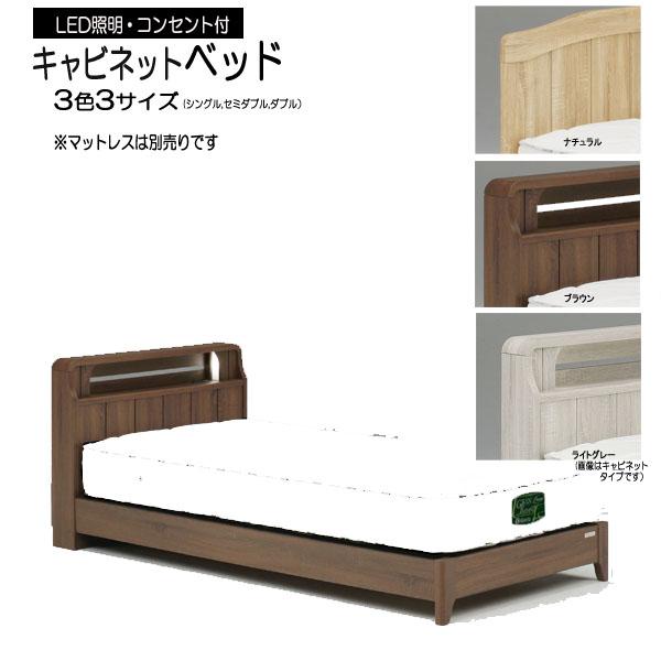 ベッド キャビネットタイプ LEDライト シングルサイズ マット別 (モズ)gn431ct-1[tw]