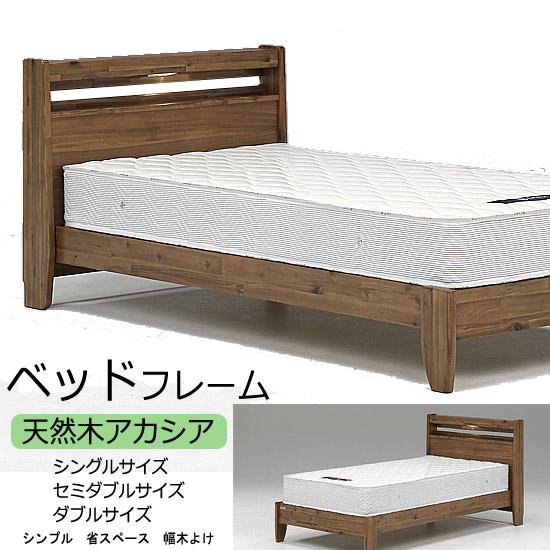 ダブルベッドフレーム 棚付 天然木アカシア材 マット別(ヴォーグ)gn432ct-3 [fv]