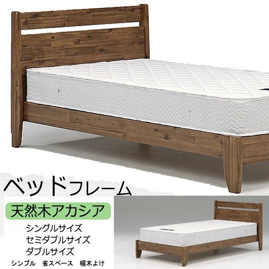 シングルベッドフレーム フラットヘッド 天然木アカシア材 マット別(ヴォーグ)gn432ft-1 [fv]