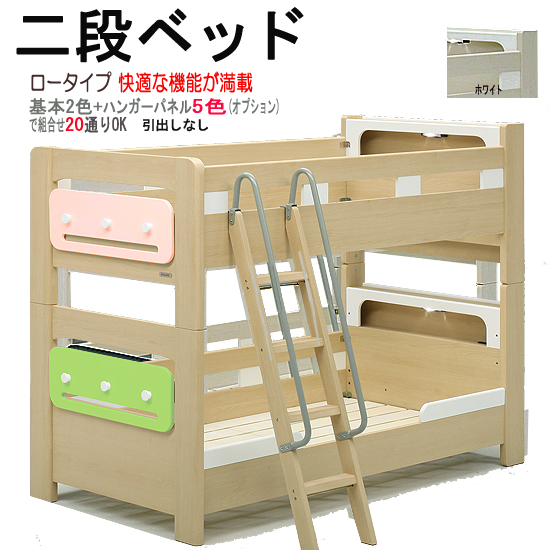 二段ベッド キャビネットタイプ 子供ベッド (ラキッズ) gn436ct-1[tw]