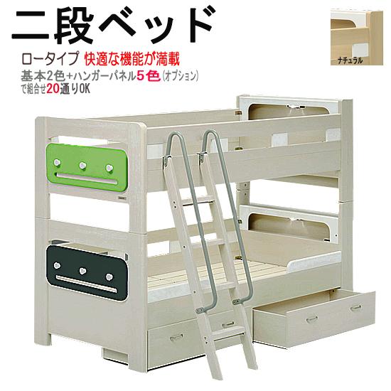 二段ベッド キャビネットタイプ 引き出し付 子供ベッド (ラキッズ) gn436ct-2[tw]