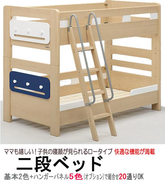 二段ベッド 丈夫 機能的 子供ベッド (ラキッズ) gn436ft-1[fv]