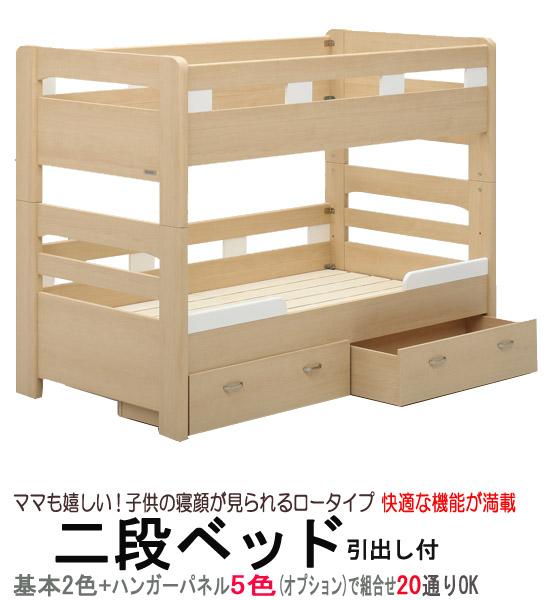 二段ベッド 最新アイテム 引き出し付 子供ベッド 超激安特価 ラキッズ tw gn436ft-2