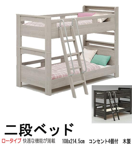 二段ベッド ロータイプ 上質 子供ベッド (フレッテ) gn438[tw]