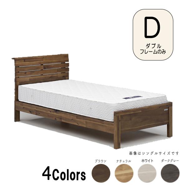 ダブルベッド 小棚付 天然木アカシア材 マット別売り 4色 (シーモス)gn440-3f[tw]