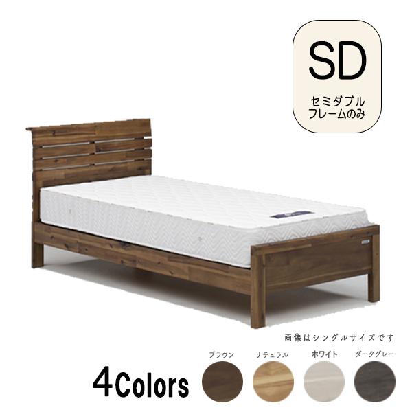 セミダブルベッド 小棚付 天然木アカシア材 マット別売り 4色 (シーモス)gn440-2f[tw]