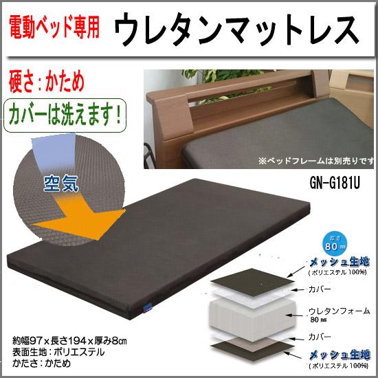 かためのウレタンマット 電動リクライニングベッド専用 洗えるカバー gng181u(シングル)[送料無料][fv]