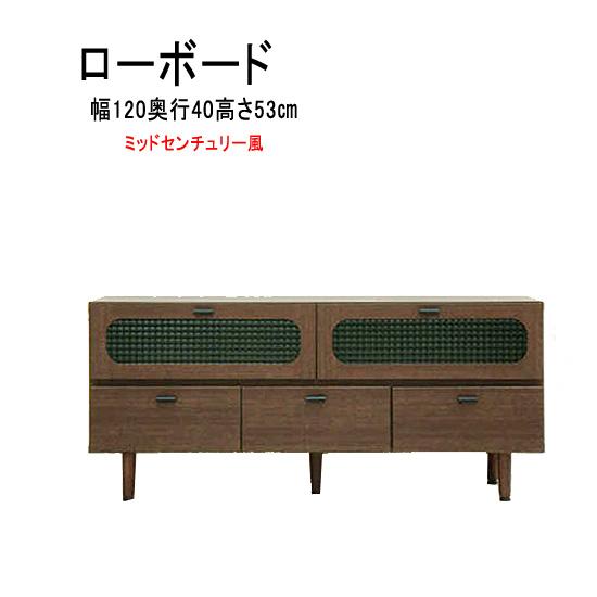 ミッドセンチュリー風のおしゃれなTVテレビ台ローボード(POOL120)gr152[fv]