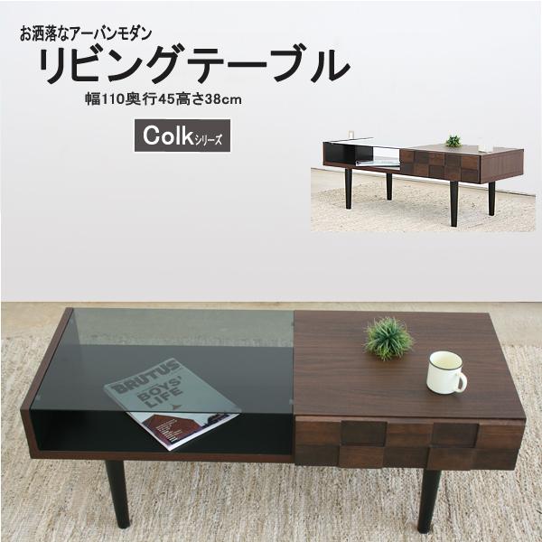 リビングテーブル「colk110」gr288-10 幅110x奥行45cm[01]