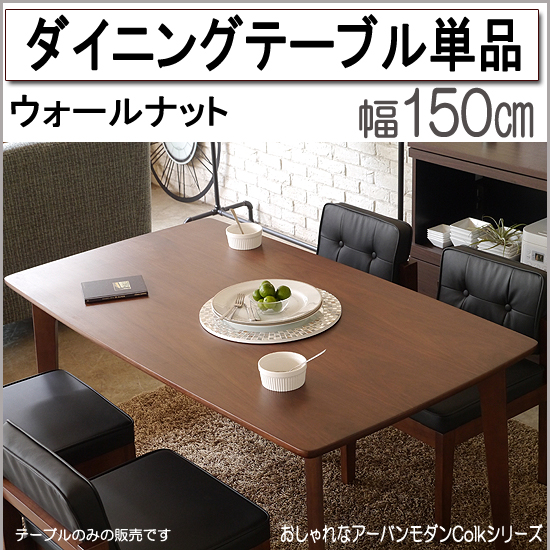 ウォールナット ダイニングテーブル単品 150x85cm(Colk)gr288-12t[送料無料][fv]