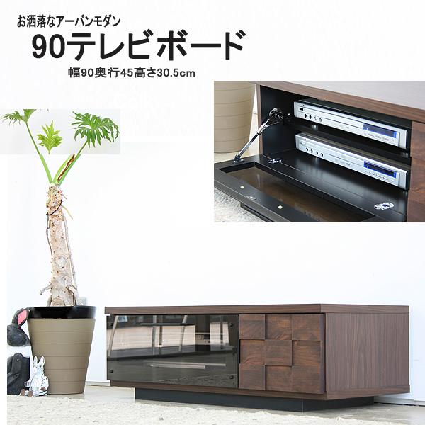 ローボード テレビボード「colk90」gr288-9 幅90奥行45cm[01]
