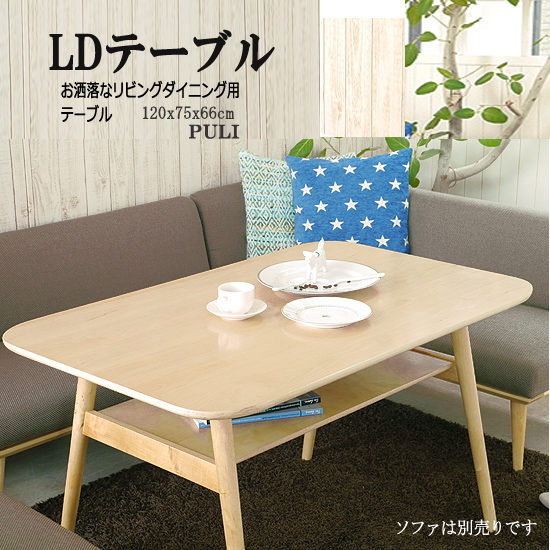 リビングダイニング用テーブル(puli)gr293-1[01]