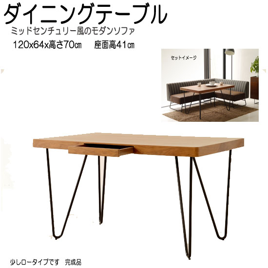 少し低め ダイニングテーブル単品 115x73x66cm(カフ) gr306t[fv]