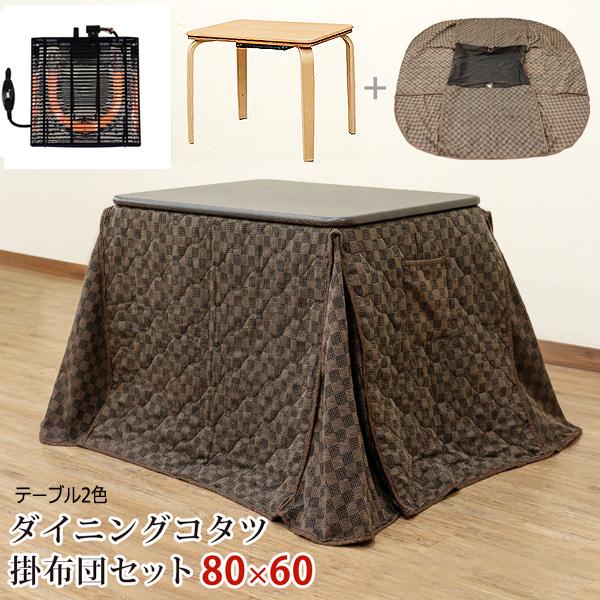 ダイニングこたつ2点セット S3-16(ミニ長方形80x60cm テーブル+こたつ掛け布団)gs558-1[tw]