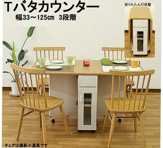 折りたたみテーブル Tバタカウンター 食卓にもなる 幅125~32奥行70高さ71cm (レオン) hs162 [fv]