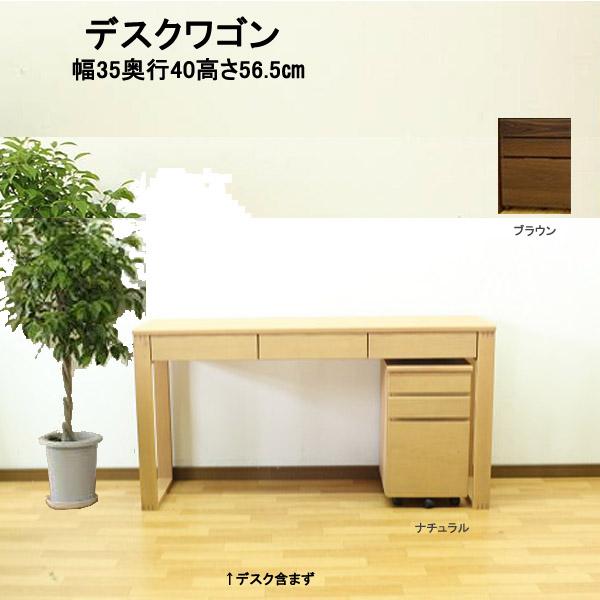 デスクワゴン 丈夫でシンプル 幅35cm 天然木(ブルーム)hs201-4[tw]